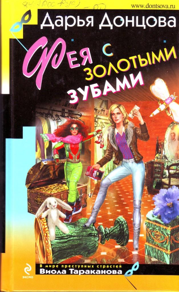 Смотреть Фильмы По Книгам Донцовой