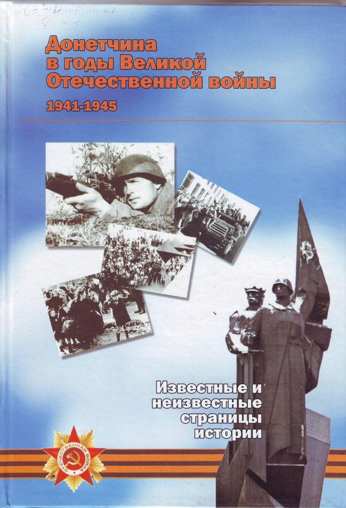 неизвестные страницы войны 1941-1945 вель